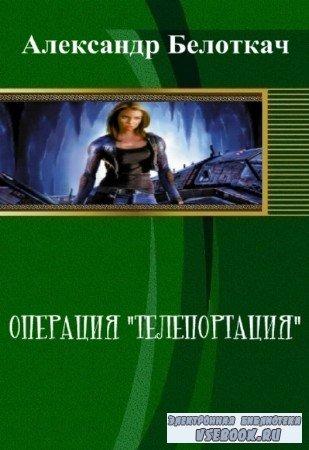 "Александр Белоткач - Операция ""Телепортация"""