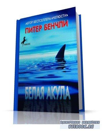 Питер Бенчли - Белая акула  (аудиокнига)