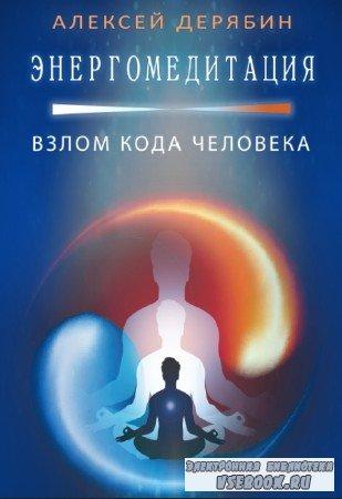 Алексей Дерябин - Энергомедитация. Взлом кода человека