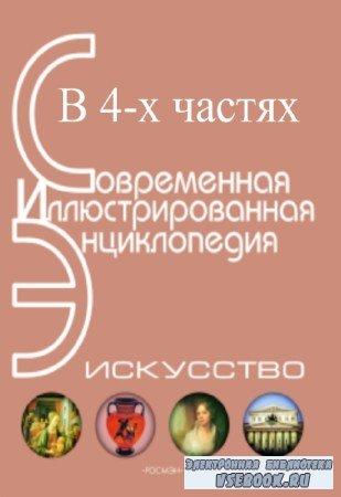 А.П. Горкин - Современная иллюстрированная энциклопедия. Искусство. В 4-х частях