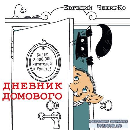 Чеширко Евгений - Дневник Домового с продолжениями  (Аудиокнига)