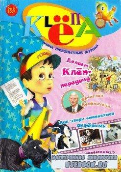 Клёпа 2007