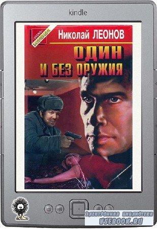 Леонов Николай - Один и без оружия (сборник)