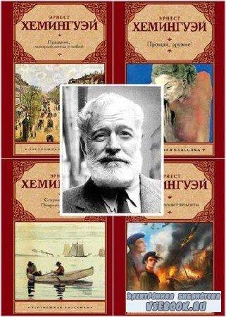 Эрнест Хемингуэй - Сборник произведений (92 книги) (1939-2016) FB2, DjVu