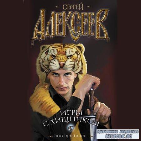 Алексеев Сергей - Игры с хищником  (Аудиокнига)