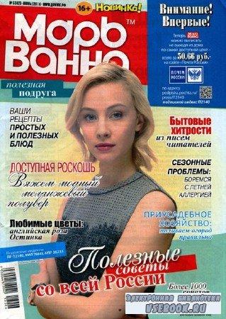 Марь Ванна №6 2016