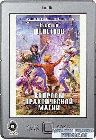 Щепетнов Евгений - Вопросы практической магии