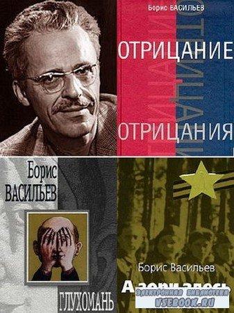 Борис Васильев - Сборник произведений [56 книг] (1954-2012) FB2