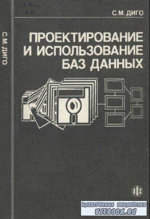 С.М. Диго - Проектирование и использование баз данных