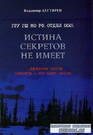 Владимир Дегтярёв - Истина секретов не имеет