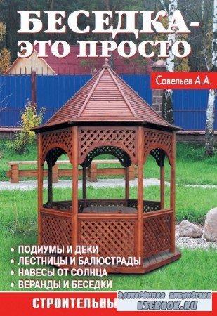 А.А. Савельев - Беседка – это просто
