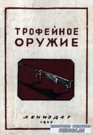 А. Трахачев - Трофейное оружие