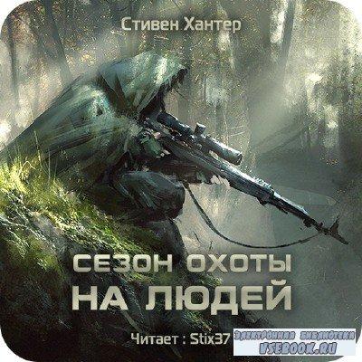 Хантер Стивен - Сезон охоты на людей (Аудиокнига) m4b