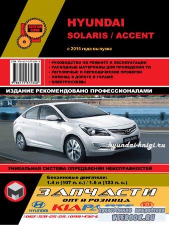 Hyundai Solaris / Hyundai Accent c 2015 г. Руководство по ремонту и эксплуатации