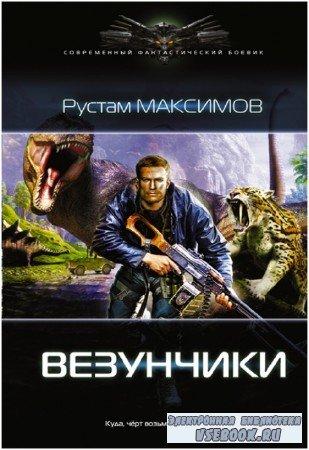 Рустам Максимов - Везунчики. Ментовский вояж