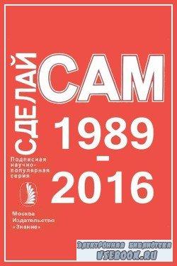 Журнал - Сделай сам. 119 выпусков (1989-2016) DJVU