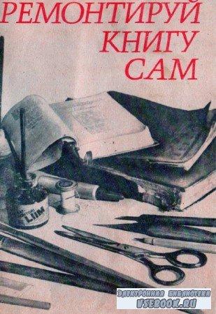 В.В. Ефимов - Ремонтируй книгу сам. Наглядное пособие