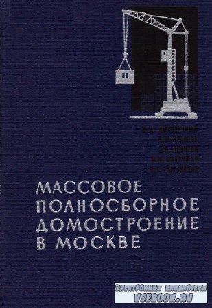Ю.А. Дыховичный, Д.М. Кравцов - Массовое полносборное домостроение в Москве