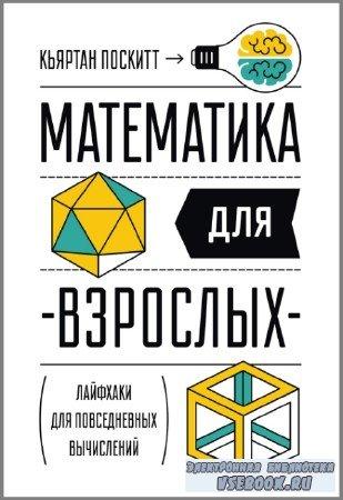 К. Поскитт - Математика для взрослых. Лайфхаки для повседневных вычислений