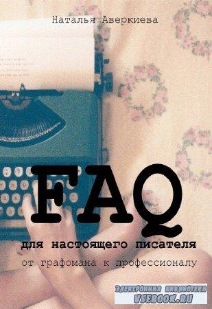 Наталья Аверкиева - FAQ для настоящего писателя: от графомана к профессионалу
