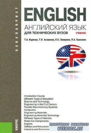 Т.А. Карпова, Т.В. Асламова - English. Английский язык для технических вузов
