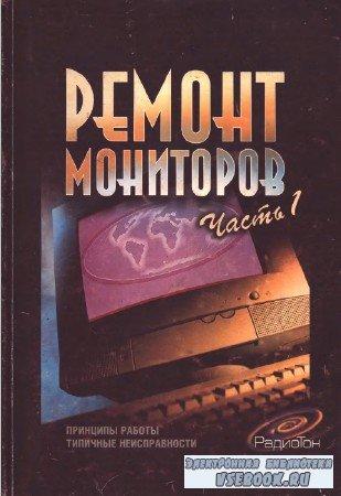 С.И. Беглов, В.Н. Никифоров, Х.В. Самсин - Ремонт мониторов. Часть 1. Принципы работы' типичные неисправности