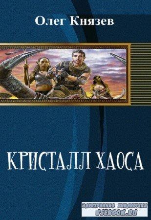 Олег Князев - Кристалл хаоса