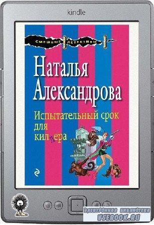 Александрова Наталья - Испытательный срок для киллера