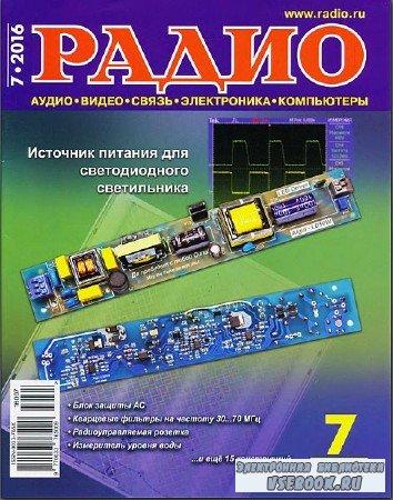 Радио №7 (июль / 2016) Pdf