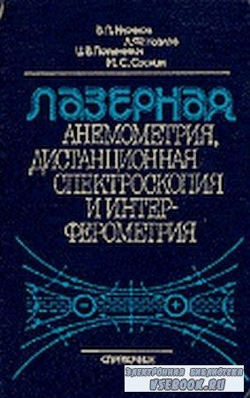 Лазерная анемометрия, дистанционная спектроскопия и интерферометрия