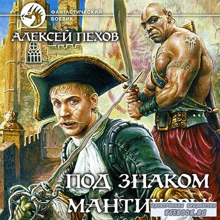 Пехов Алексей - Под знаком мантикоры  (Аудиокнига)
