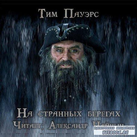 Пауэрс Тим - На странных берегах  (Аудиокнига)