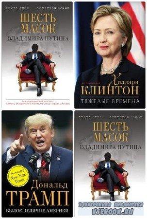 Книжная серия: Глобальная шахматная доска. Главные фигуры (3 книги) (2016)  ...