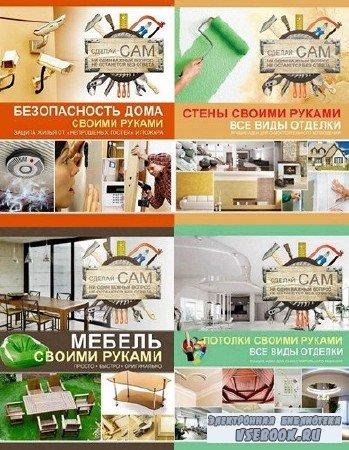 Андрей Мерников. Серия книг: Сделай сам (2016) PDF