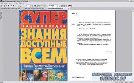 Сборник книг - Подборка полезной и интересной литературы (69 книг) DjVu, PD ...