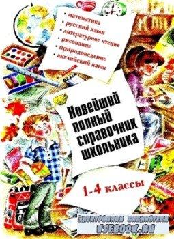Новейший полный справочник школьника 1-4 классы.