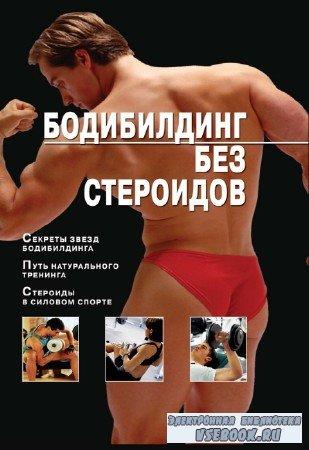 В.Н. Моргунов - Бодибилдинг без стероидов