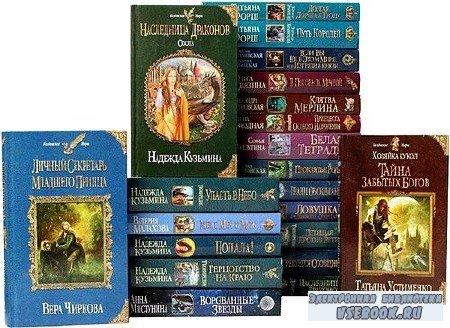 Книжная серия: «Колдовские Миры» (153 книги) (2011-2016) FB2