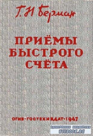 Г.Н. Берман - Приемы быстрого счета. 2-е издание