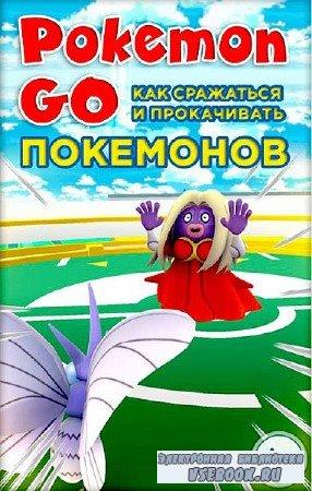Pokеmon Go. Как сражаться и прокачивать покемонов (2016) Fb2