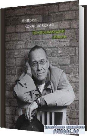 Андрей Кончаловский. Возвышающий обман (Аудиокнига)