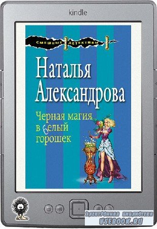 Александрова Наталья - Черная магия в белый горошек