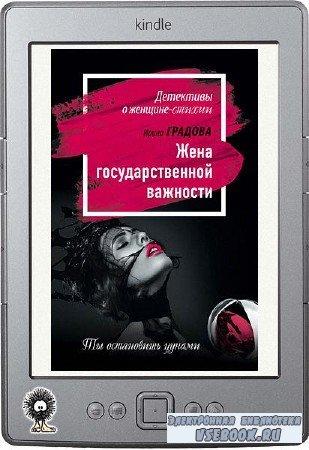 Градова Ирина - Жена государственной важности