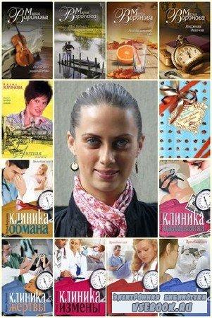 Мария Воронова - Собрание сочинений [16 книг] (2007-2016) FB2