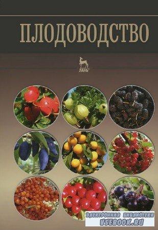 Николай Кривко - Плодоводство. Учебное пособие
