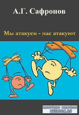 А.Г. Сафронов - Мы атакуем — нас атакуют