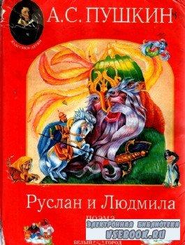 Пушкин А.С. -   Руслан и Людмила