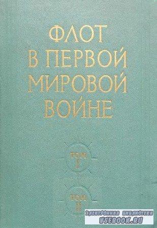 Н.Б. Павлович - Флот в Первой Мировой войне. В 2-х томах