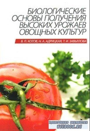 В.П. Котов, Н.А. Адрицкая - Биологические основы получения высоких урожаев овощных культур
