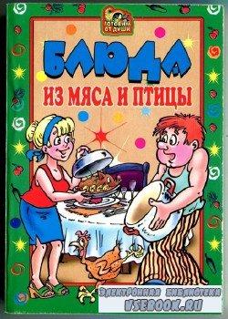 Андреева Е. А.- Блюда из мяса и птицы